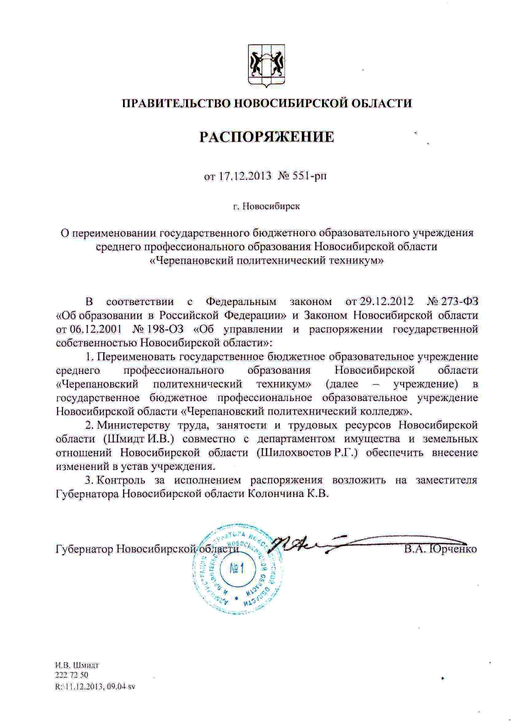 поскольку Постановление правительства новосибирской области от 04 08 2017 312 п они вышли